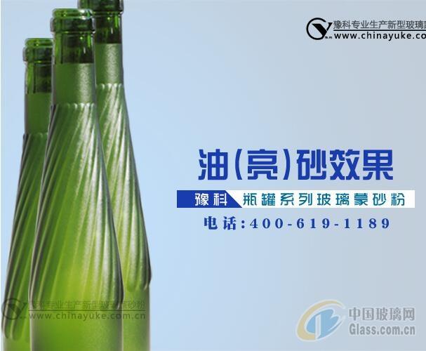 油砂效果瓶罐专项使用蒙砂粉