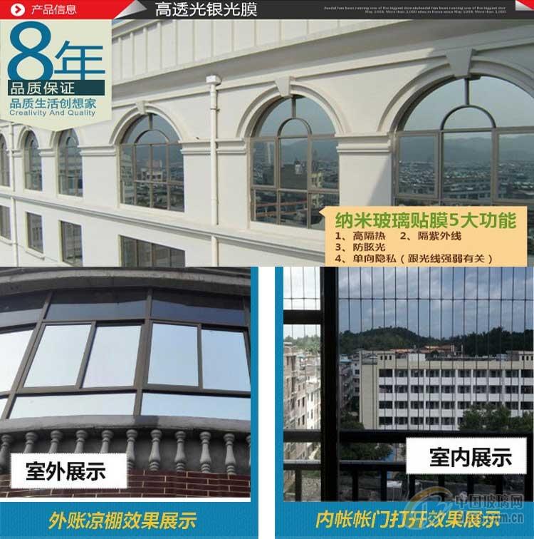 石家庄专业建筑隔热玻璃贴膜