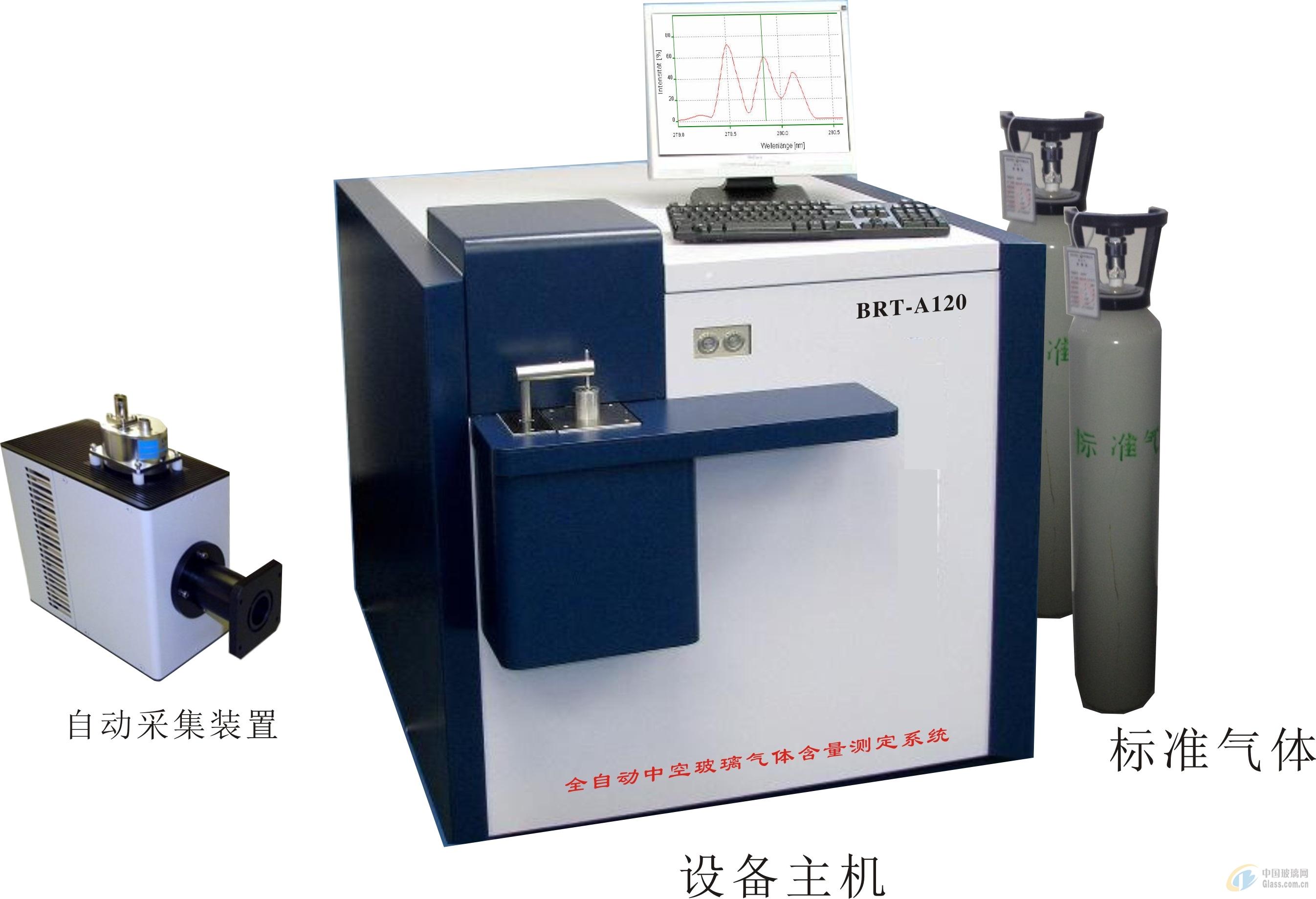 全自动中空玻璃气体含量测定系统