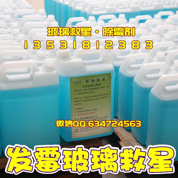 玻璃去霉剂生产厂家