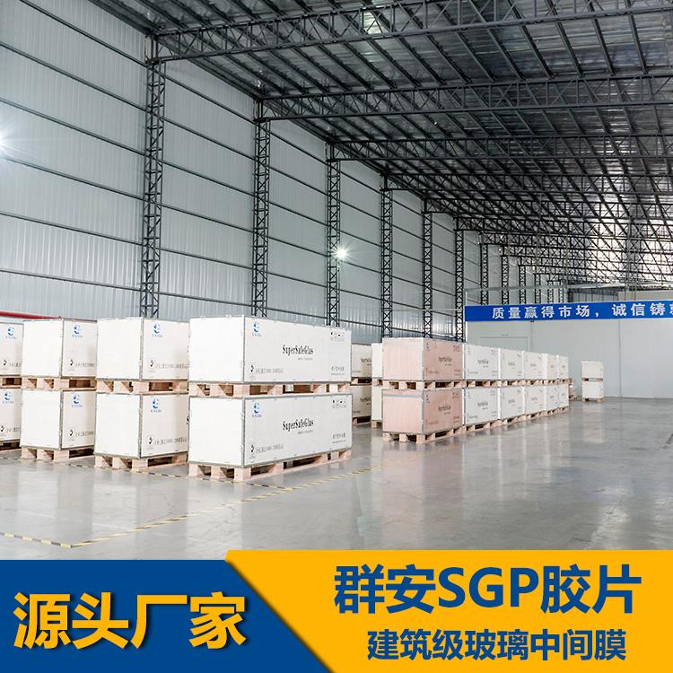 群安SGP胶片离子型中间膜
