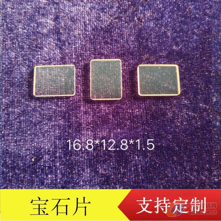蓝宝石宝石片16.8*12.8*1.5支持定制