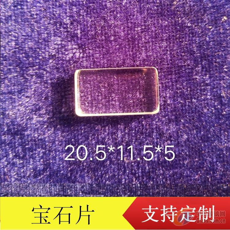 蓝宝石宝石片20.5*11.5*5支持定制