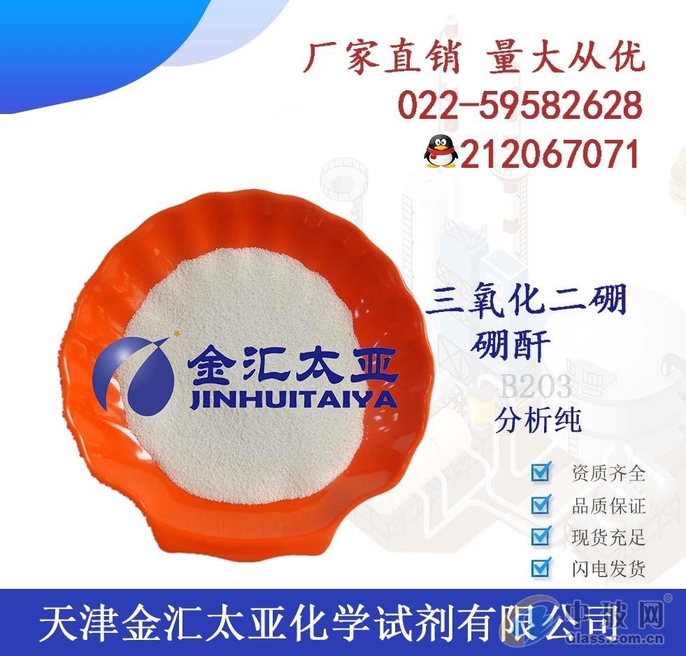 厂家三氧化二硼硼酐粉末分析纯