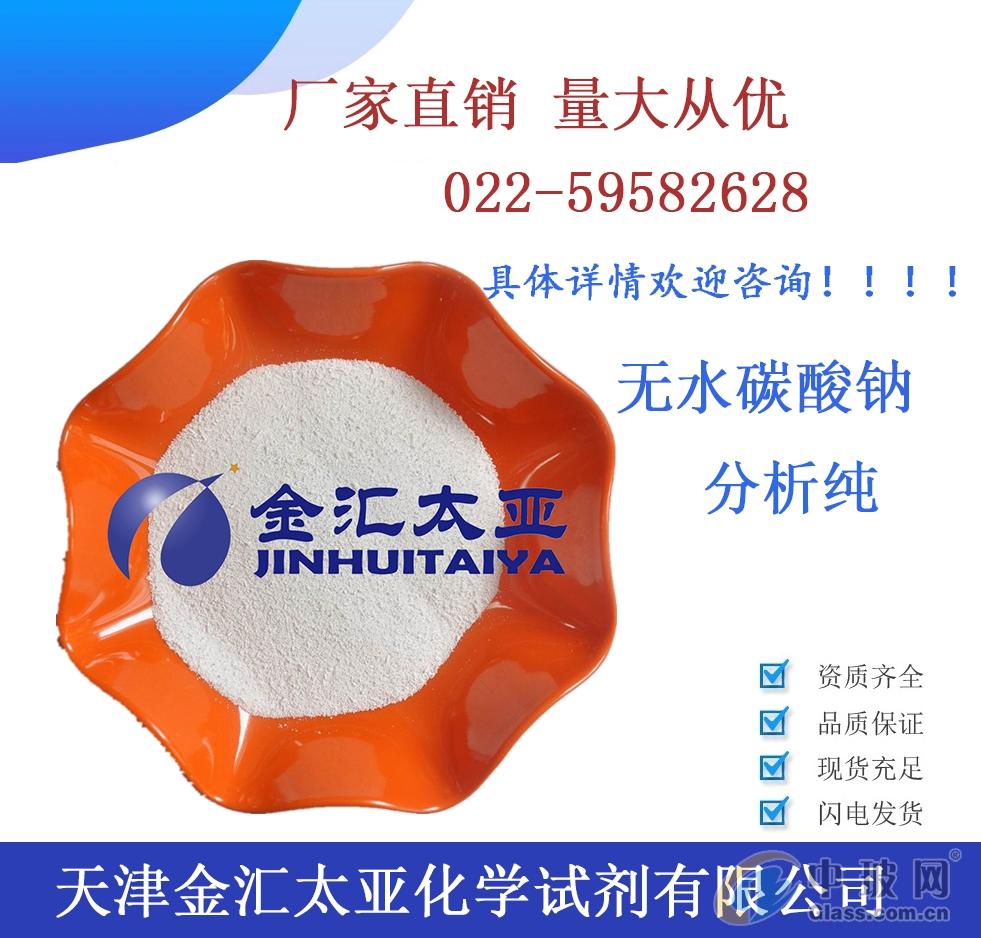 纯碱碳酸钠 天津厂家供应纯碱十水碳酸钠