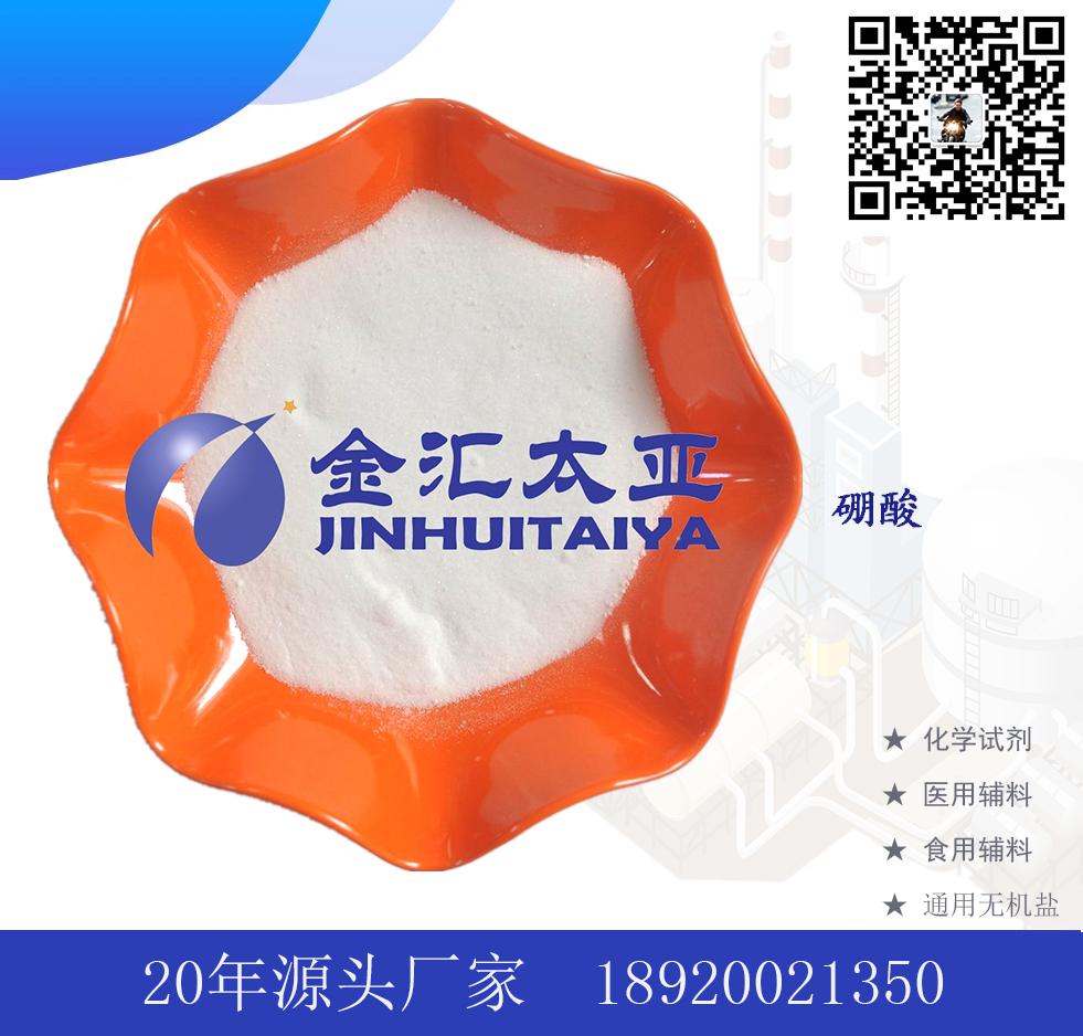 分析纯高纯无水硼酸
