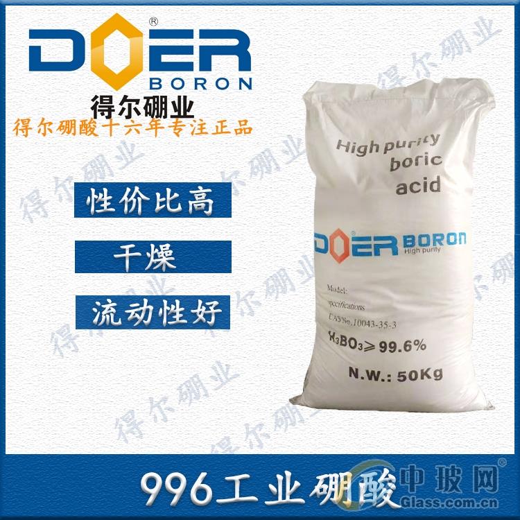 硼酸工业硼酸批发硼酸