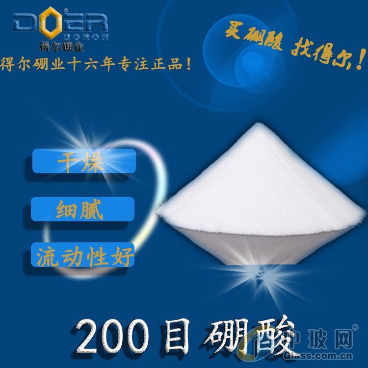 脱模剂200目超细硼酸粉工业硼酸