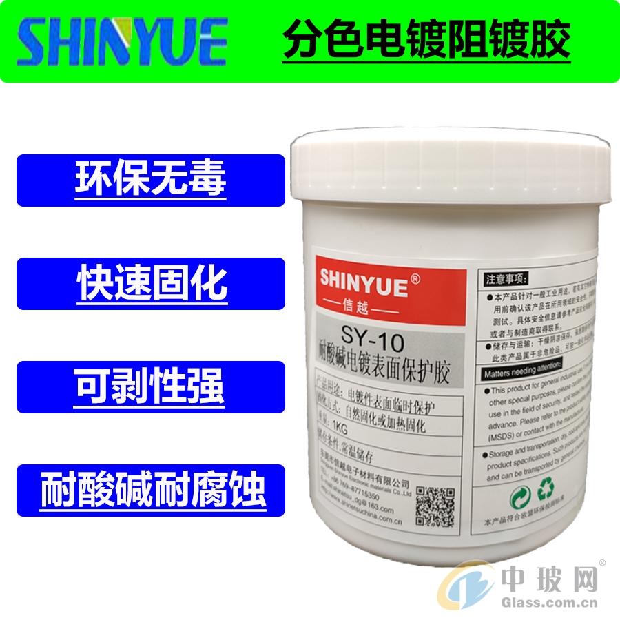 易剥离液态电镀保护膜 阳极氧化保护胶 ps版保护胶