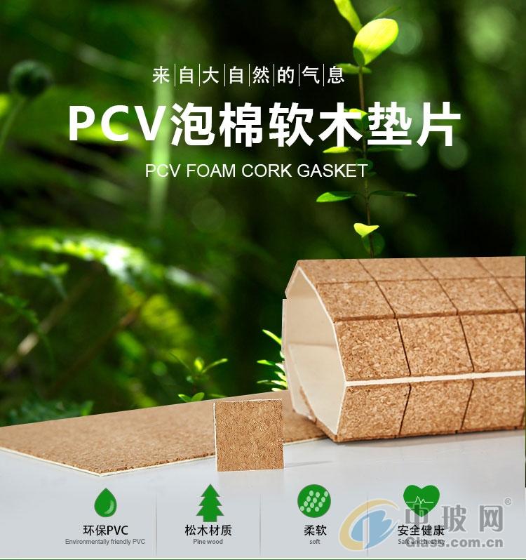 泡棉玻璃软木垫片防摩擦易吸附无残留