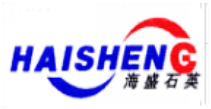 连云港海盛石英科技有限公司