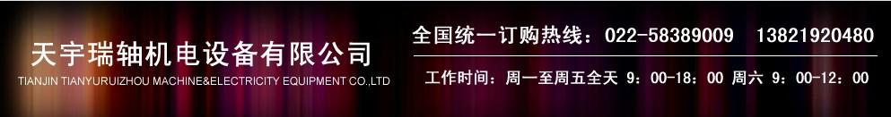 天津市天宇瑞轴机电设备有限公司销售部