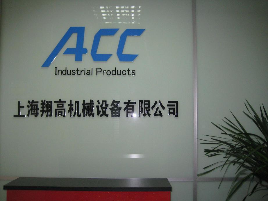 上海翔高机械有限公司