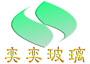 上海奕奕玻璃制品有限公司
