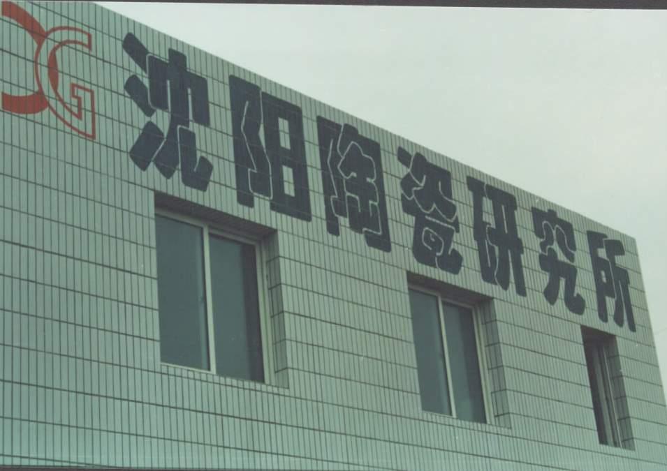 沈阳先科陶瓷有限公司