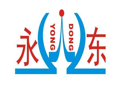 广州市永东热弯玻璃工艺厂