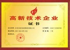研泰胶粘剂(中国)有限公司