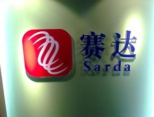赛达玻璃工艺制品有限公司