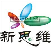 东莞新思维数码彩印机械设备有限公司