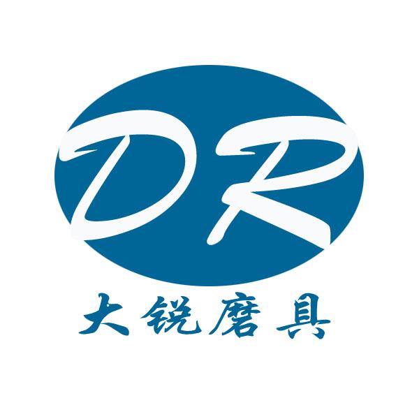 武汉市大锐磨具有限公司