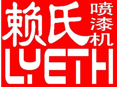 苏州赖氏喷漆机科技有限公司