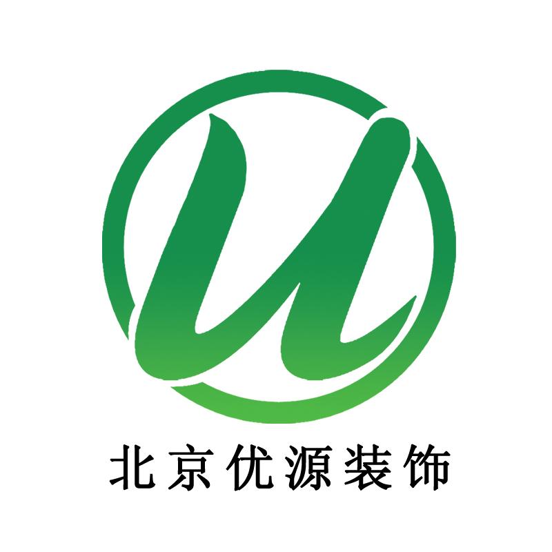 北京优源建筑装饰有限公司