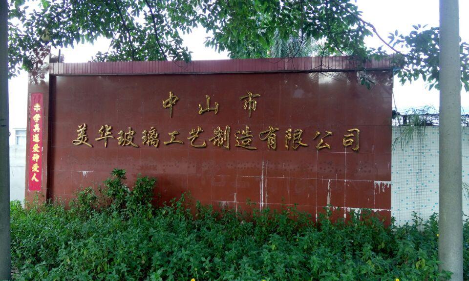 中山市美华玻璃工艺制造有限公司