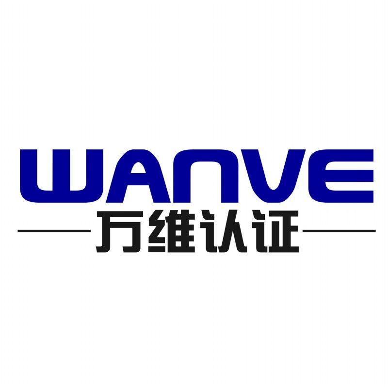 杭州万维认证服务有限公司