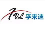 上海孚来迪自动化设备有限公司