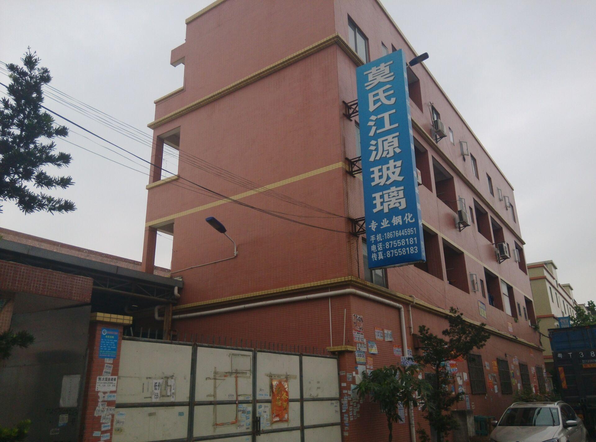 中山市横栏镇莫氏江源玻璃工艺厂
