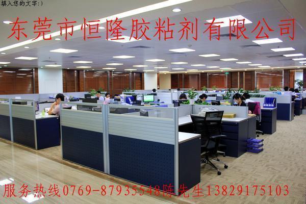 东莞市恒隆胶粘剂有限公司