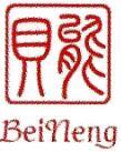 淄博贝能精细陶瓷销售有限公司