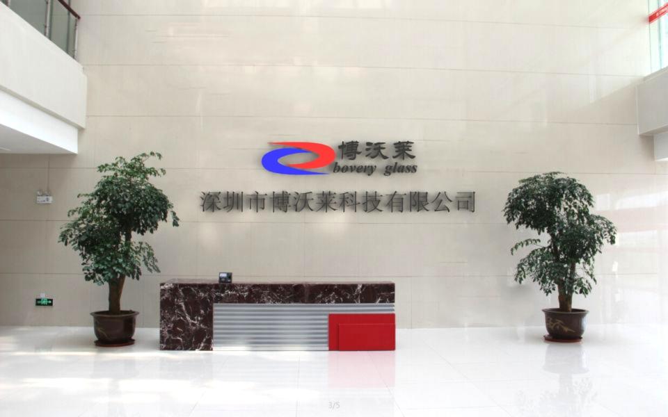 深圳市博沃莱科技有限公司