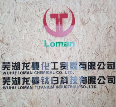 芜湖龙曼钛白科技有限公司