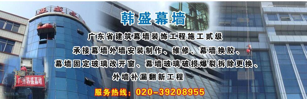 广东韩盛建筑幕墙工程有限公司