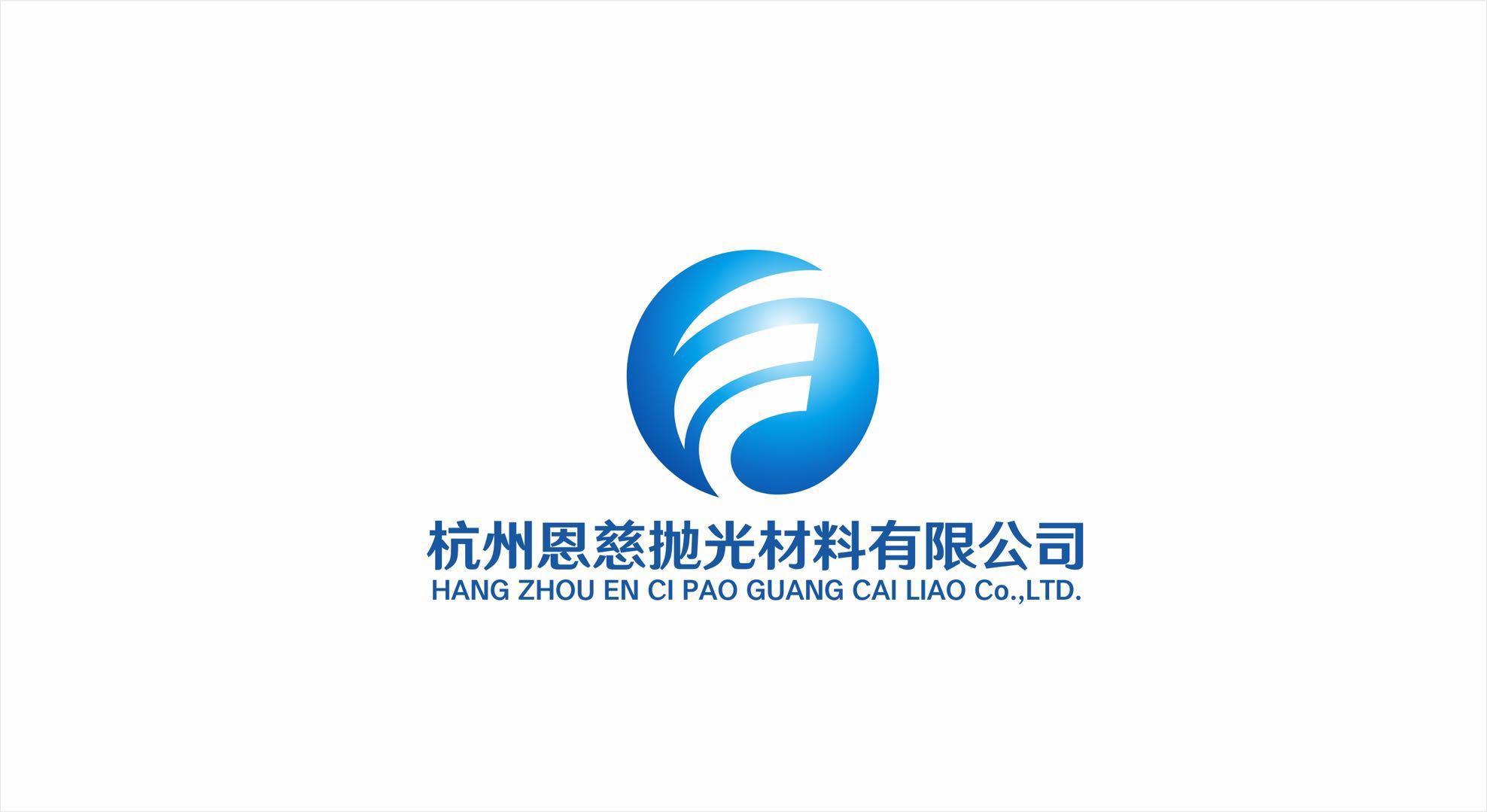 杭州恩慈抛光材料有限公司