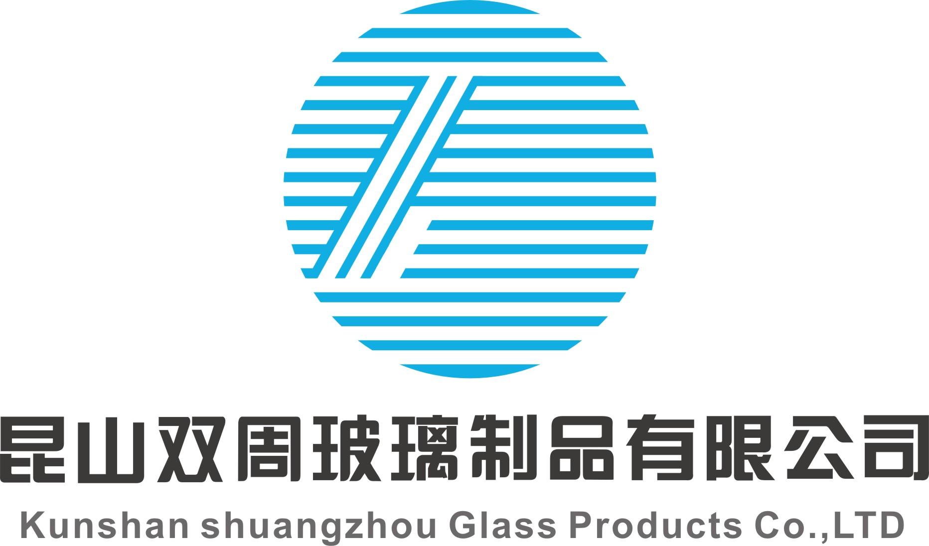 昆山双周玻璃制品有限公司