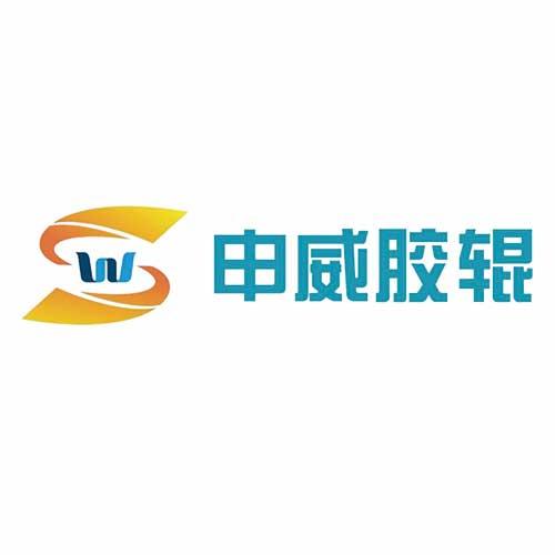 新河县申威胶辊制造厂