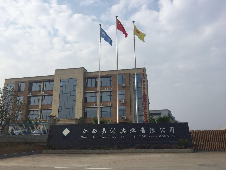 江西昌浩实业有限公司