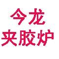 虞城县今龙机械设备有限公司