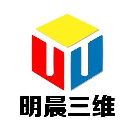 石家庄明晨三维科技有限公司