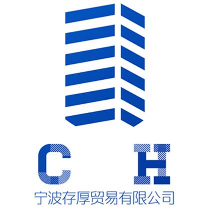 宁波存厚贸易有限公司