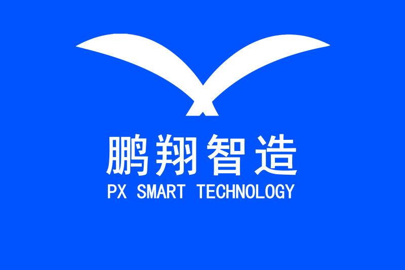 河源鹏翔智造科技股份有限公司