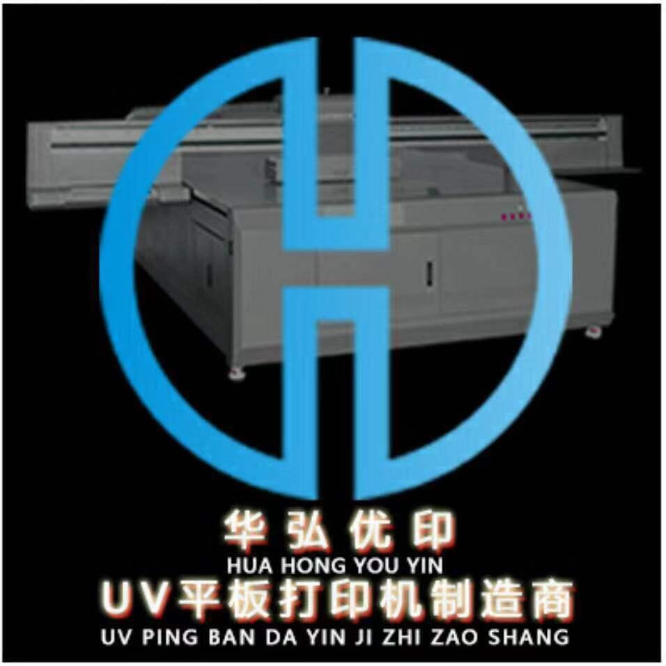 深圳市华弘优印科技有限公司