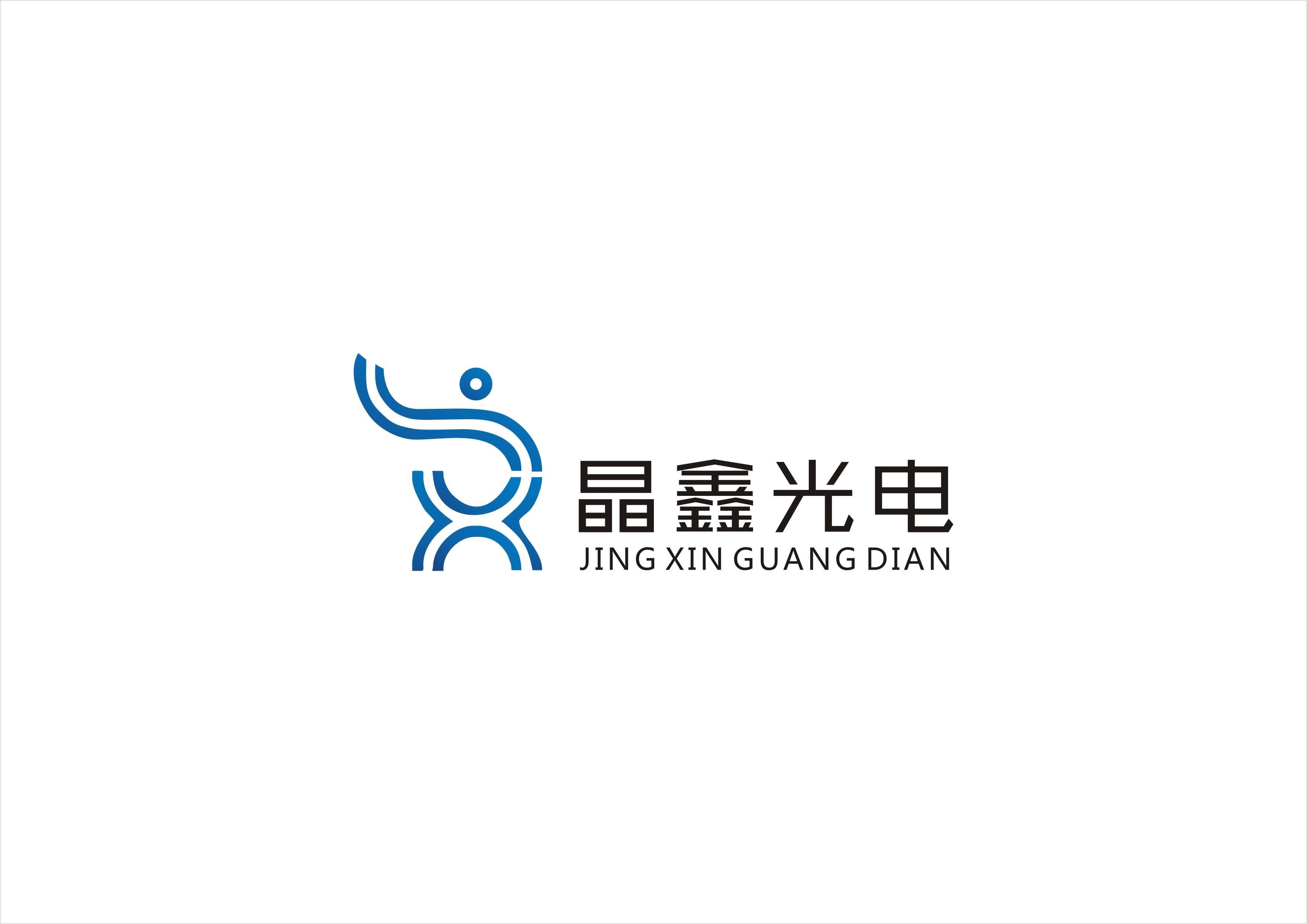 东莞市晶鑫光电科技有限公司.