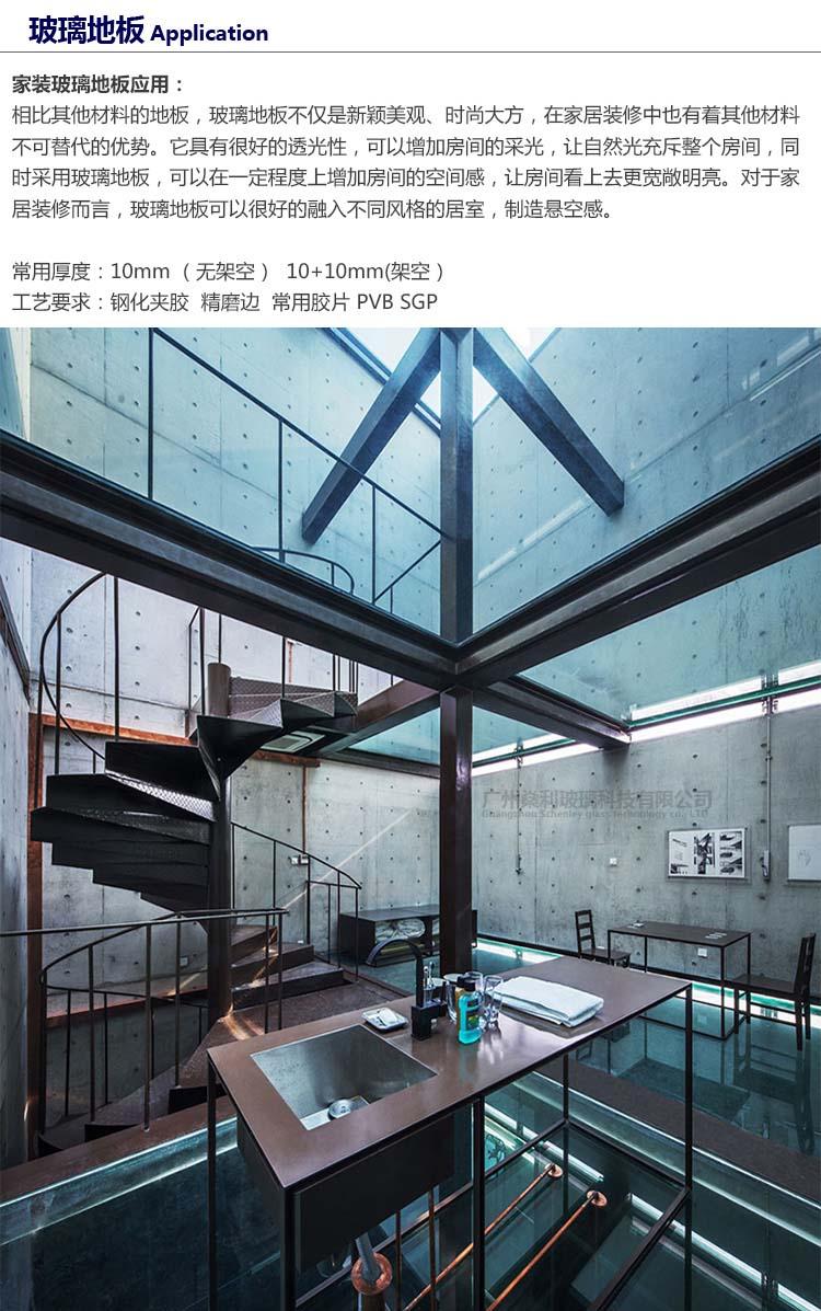 玻璃地板-用玻璃做地面好不好  玻璃的厚度一般分为多少种