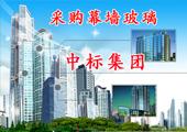 建筑玻璃寻找长期供应商
