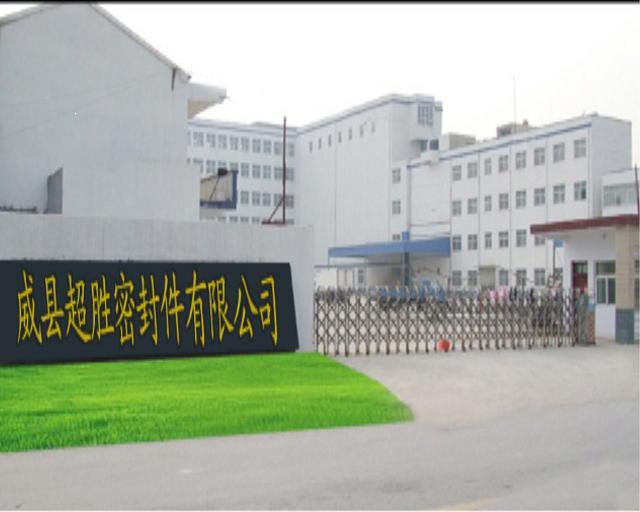 威县超胜密封件有限公司