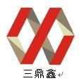 深圳市三鼎鑫科技有限公司