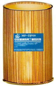 供应MF-DJ910中空玻璃用丁基热熔密封胶